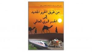 wlb-arabic_0